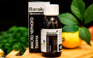 Масло черного тмина — состав, полезные свойства, применение в косметологии